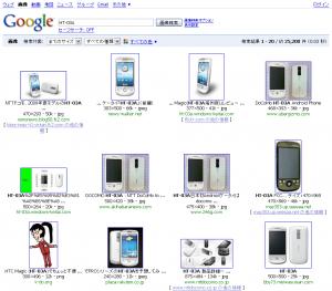 ht-03a-google