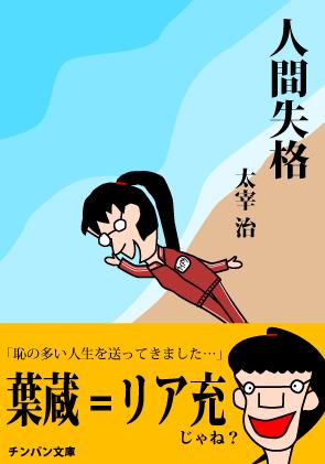 ningen_shikkaku